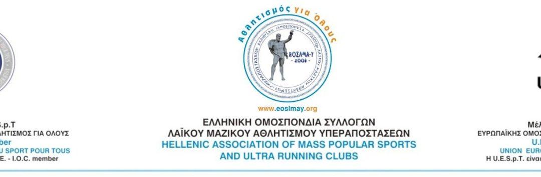 Mέλος της ΕΟΣΛΜΑΥ οι Rafina Runners