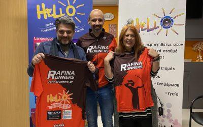 Οι RR στο Web Radio του HELLO !